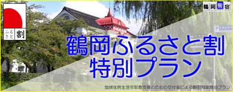furusato_title.jpg