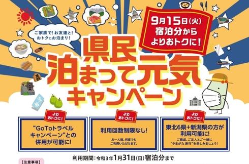 【山形県民限定から東北6県+新潟県に】県民泊まって元気キャンペーン