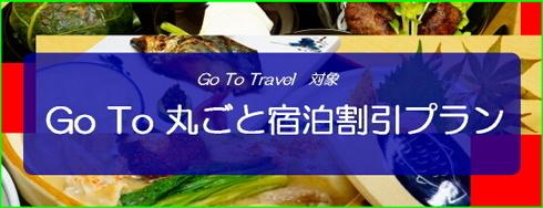 Go To 丸ごと宿泊割引プラン