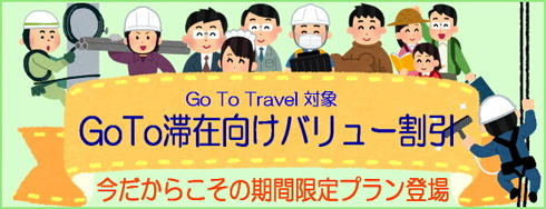 goto_value_top.jpg