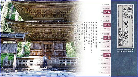 kaorutsuruoka_title_m.jpg