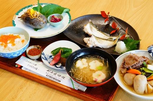 村上屋旅館の食彩のしおり / 鶴岡の旅 食彩のしおり 十月