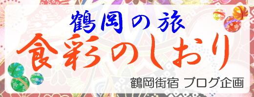 shokusai_520.jpg